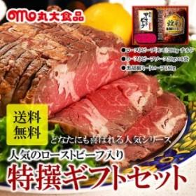 ( 丸大食品 / 丸大ハム ) JAS特級規格 煌彩 ハム ギフト ( ローストビーフ / ミートローフ ) 700-4535