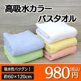 高吸水 カラー バスタオル/バスタオル/高密度 パイル/高吸水 バスタオル/高吸水 タオル