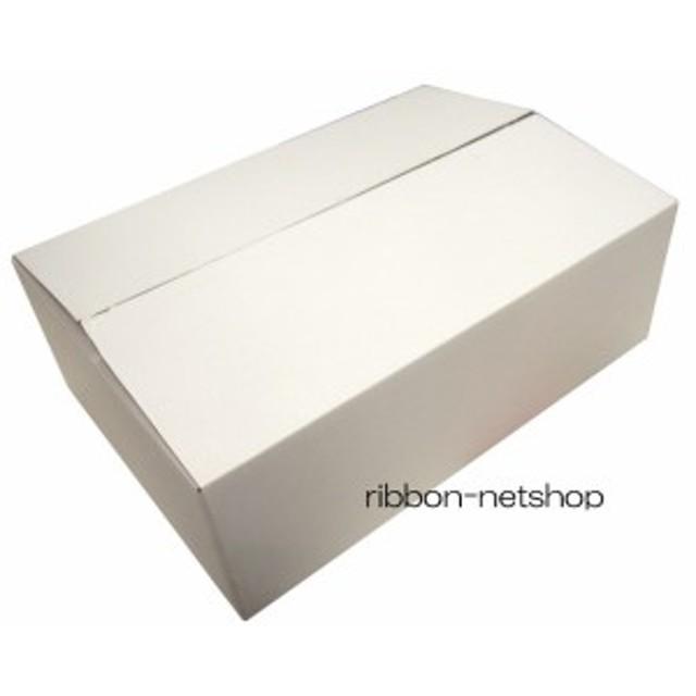 ★ギフトボックス・箱★梱包用・発送用ダンボール 小型段ボール 白ダンボール(B5用-110)20枚入G-BOX-114