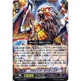 カードファイト!! ヴァンガードG G-BT06/034 フライング・マンティコア (R) 刃華超克