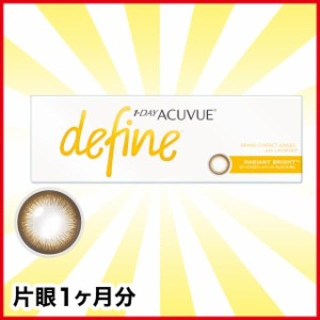 ワンデーアキュビュー ディファイン モイスト ラディアントブライト ×1箱 1day カラーコンタクトレンズ キャッシュレス5%還元