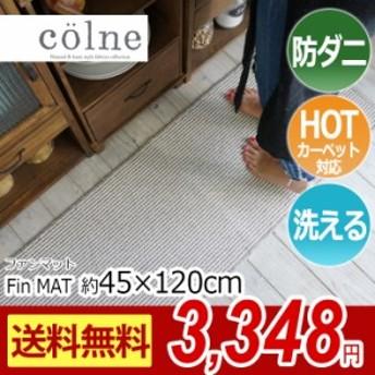 キッチンマット ラグ デザインマット ウォッシャブル 日本製 防ダニ すべり止め 床暖対応 ファンマット (SUL) コルネ colne 約45×120cm