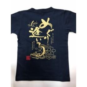 Tシャツ 百人一首 紫式部 当店オリジナル サイズ★130★ 送料込み