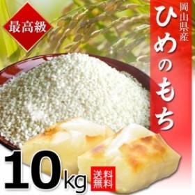 ヒメノモチ 10kg (5kg×2袋) 30年岡山産 もち米 送料無料 北海道・沖縄は756円の送料がかかります。