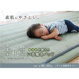 【純国産 やわらかい草の敷きパッド 『デニム 素肌草キルト』 約88×205cm (中綿入り)】