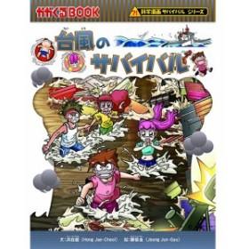 科学漫画サバイバルシリーズ 台風のサバイバル 児童書 子供 小学生 小学校 本 書籍 おすすめ 人気