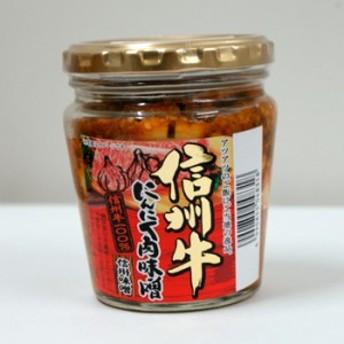 信州牛にんにく肉味噌|信州長野県のお土産(おみやげ)惣菜(そうざい) お土産通販