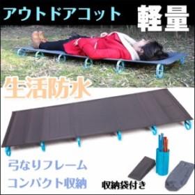 キャンピングコット  ベッド コンパクト 簡易ベッド 分解 イス   アウトドア キャンプ ピクニック  ad101