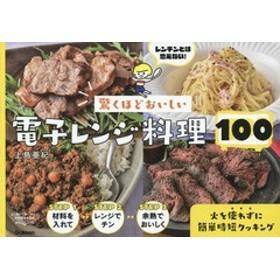 [書籍]/驚くほどおいしい電子レンジ料理100/上島亜紀/著/NEOBK-2117919
