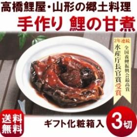 【送料無料】高橋鯉屋【鯉の甘煮】3切(1切ずつパック入) ※1切れ、約180g~200g ※ギフト化粧箱入り