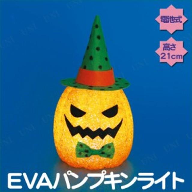 【取寄品】 EVA パンプキン 21cm ハロウィン 雑貨 かぼちゃ カボチャ 南瓜 ジャックオーランタン 飾り 装飾品 デコレーション インテリア
