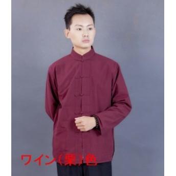 中華・功夫長袖シャツ カンフーシャツ 綿100% ワイン(栗)色