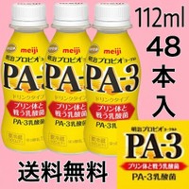 PA-3 ドリンクタイプ ■112ml×48本■ 明治 プロビオ ヨーグルト 体と戦う乳酸菌 PA3【クール便】