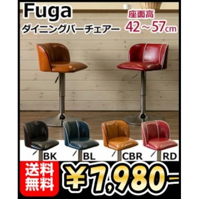 【Fugaダイニングバーチェアー】■