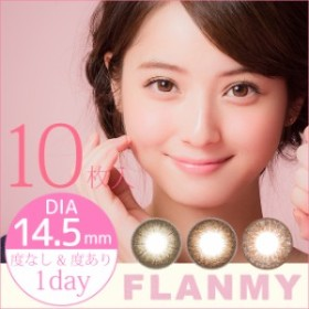 [度あり・度なし・14.5mm・ワンデーカラコン]FLANMY(フランミー)!1箱10枚入り!人気のブラウン3カラー!