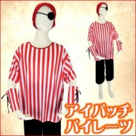 ! Patymo HALLOWEEN アイパッチパイレーツ ストライプ コスプレ 衣装 ハロウィン 仮装 大人 コスチューム 女海賊 大人用 女性用