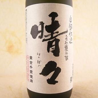 母の日 ギフト 芋焼酎 晴々 白 長期貯蔵酒 25° 720ml 宮崎県 櫻の郷酒造