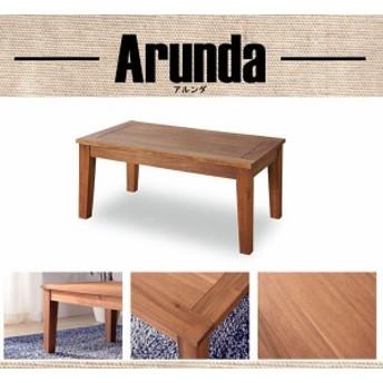 送料無料 天然杢アカシア材 北欧スタイル センターテーブル 90 テーブル 幅90cm 木製 ローテーブル