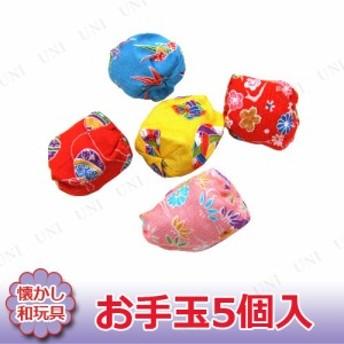 お手玉5個入 柄指定不可 オモチャ 日本の伝統玩具 昔のおもちゃ レトロ