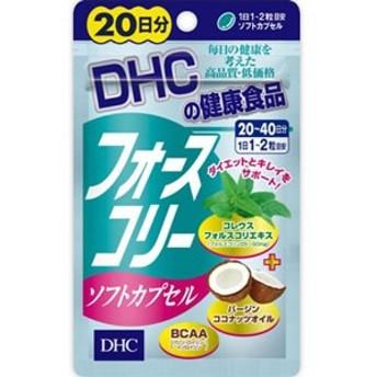 DHC フォースコリー ソフトカプセル 40粒(20日分)(配送区分:B)