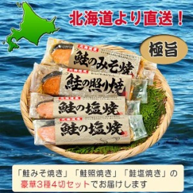 ( 産地直送 北海道 ) 北海道産 鮭の3種詰合せ ( 4切 塩焼き みそ焼き 照焼き )