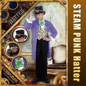 STEAM PUNK Hatter(ハッター) 仮装 衣装 コスプレ ハロウィン 余興 大人用 メンズ 帽子 不思議の国のアリス グッズ コスチューム スチー