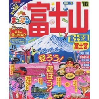 [書籍]/富士山 富士五湖・富士宮 (まっぷるマガジン)/昭文社/NEOBK-2101528