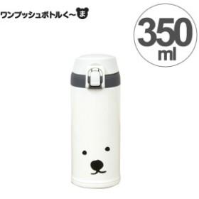 水筒 ワンプッシュボトル ワンプッシュボトルく~ま オス ステンレス 350ml 真空二重構造 保温・保冷 ( マグボトル ステンレス製