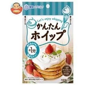 【送料無料】 雪印メグミルク  かんたん!ホイップ  30g×10袋入