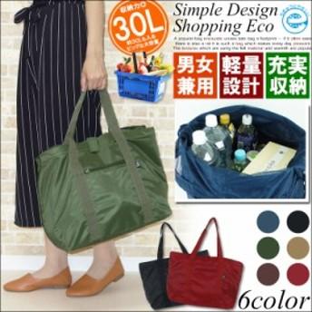 [メール便送料無料]エコバッグ レジカゴバッグ レジかごバッグ レジバッグ お買い物バッグ トートバッグ ショッピングバッグ レジャーバ
