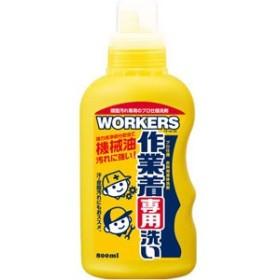 WORKERS作業着専用 液体洗剤 本体 800ml