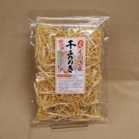 人気のエノキ氷干えのき(信州長野県のお土産 お取り寄せ ご当地 ギフト 榎木 乾燥エノキ)