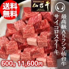 最高級A5ランク限定!仙台牛サイコロステーキ 600g のしOK