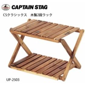 キャプテンスタッグ CAPTAIN STAG CSクラシックス 木製2段ラック  UP-2503  【FUNI】ラック アウトドア 天然木