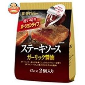 【送料無料】 ダイショー  ステーキソース ガーリック醤油  (47g×2)×20袋入