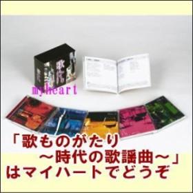 【宅配便通常送料・代引手数料0円】歌ものがたり~時代の歌謡曲~CD-BOX(CD5枚組)(CD)