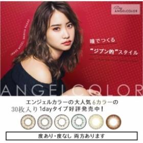 [2箱以上で送料無料]AngelColor1day/30枚入り
