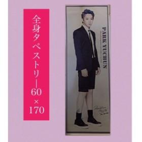 【全国送料無料】  ユチョン JYJ 全身 タペストリー 韓流 グッズ bc002-1