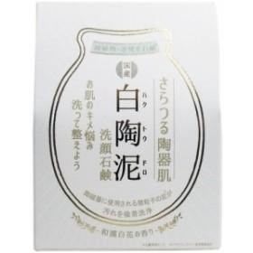 ペリカン石鹸 白陶泥洗顔石鹸 和漢白花の香り 100g (キメ さらつる 保湿) 13131