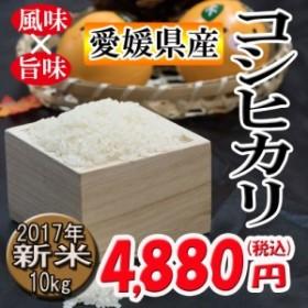 コシヒカリ 愛媛県産  農家直送 2017年新米 玄米 精米可 10kg 送料無料