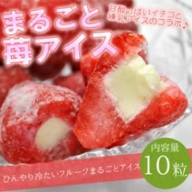 【送料無料】まるごと苺アイス 10粒 ※練乳いちごアイス / 沖縄.離島配送不可