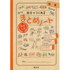 [書籍]/高校入試自分でつくれるまとめノート社会/旺文社/NEOBK-2117587
