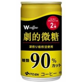 (北海道、沖縄、離島除く。ヤマト運輸)「伊藤園Wコーヒー劇的微糖165g缶」30本入1ケース