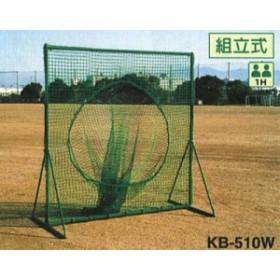 【受注生産品】カネヤ トスネット&フェンスDX シングルネットタイプ KB-510