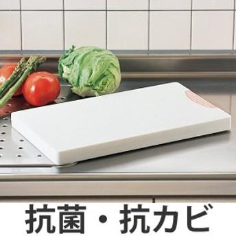 まな板 抗菌 プラスチック製 抗菌まな板 軽量 ( カッティングボード キッチン用品 軽量まな板 カットボード 俎板 まないた キッチン