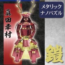 メタリックナノパズル 鎧 真田幸村 おもちゃ 玩具 オモチャ ジグソーパズル 立体パズル 3D