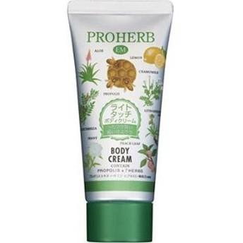 プロハーブEMクリームLight/全身保湿クリーム 美容 健康 ボディケア スキンケア
