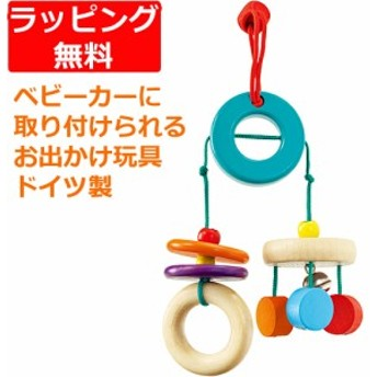 ベビーカー おもちゃ おでかけおもちゃ 赤ちゃん セレクタ社 おでかけトイ・クラッピー 木のおもちゃ 木製 出産祝い ベビー ドイツ 誕