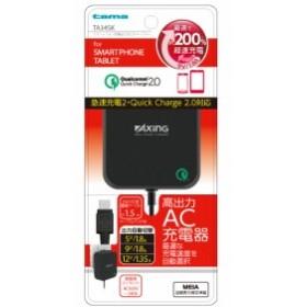 多摩電子工業 [TA34SK] スマートフォン用高出力ACチャージャー