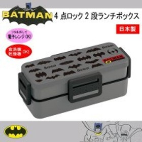 pos.330599 4ロック2段タイトランチボックス バットマン ロゴミックス JZWFL90
